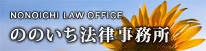 ののいち法律事務所バナー