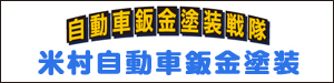 米村自動車鈑金塗装バナー