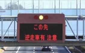 高速掲示板