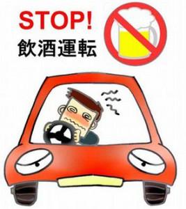 stop飲酒運転
